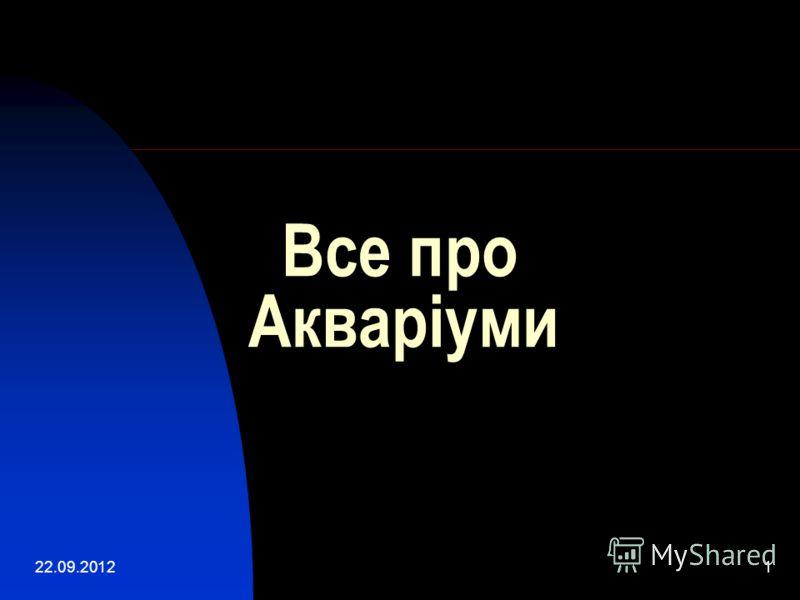 22.09.20121 Все про Акваріуми