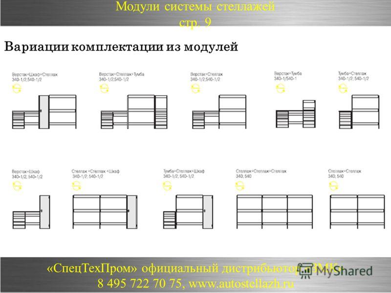 Вариации комплектации из модулей Модули системы стеллажей стр. 9 «СпецТехПром» официальный дистрибьютор «ЗМК» 8 495 722 70 75, www.autostellazh.ru