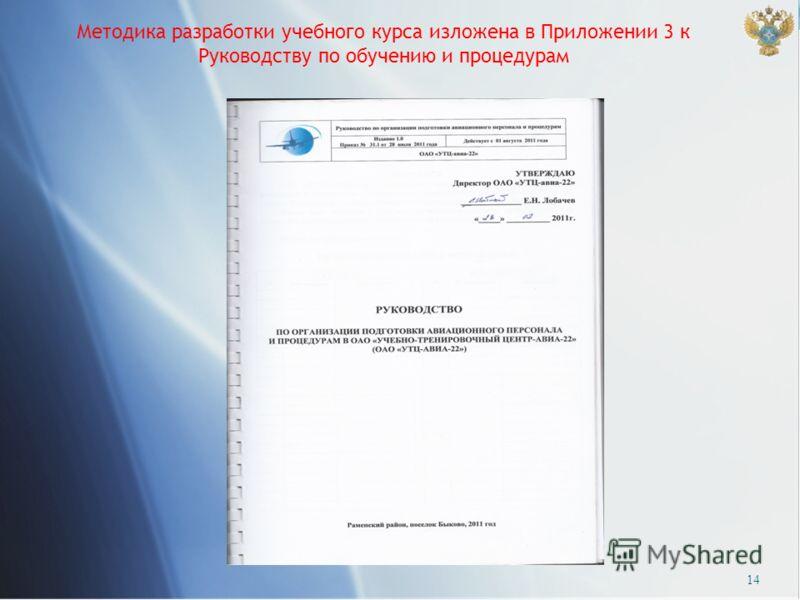 Методика разработки учебного курса изложена в Приложении 3 к Руководству по обучению и процедурам 14