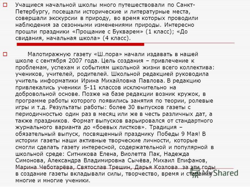 Учащиеся начальной школы много путешествовали по Санкт- Петербургу, посещали исторические и литературные места, совершали экскурсии в природу, во время которых проводили наблюдения за сезонными изменениями природы. Интересно прошли праздники «Прощани