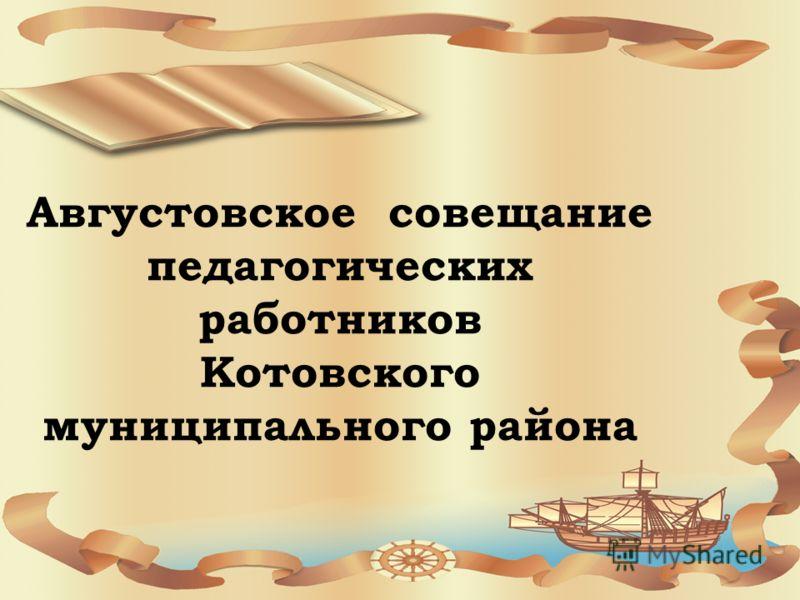 Августовское совещание педагогических работников Котовского муниципального района