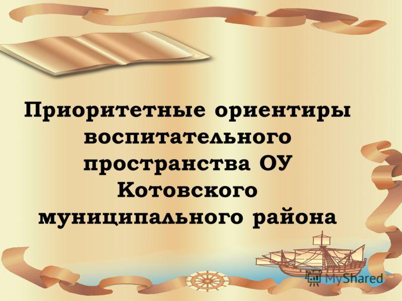 Приоритетные ориентиры воспитательного пространства ОУ Котовского муниципального района