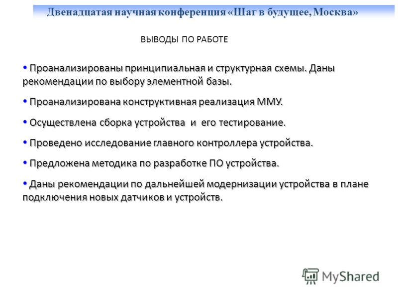 Двенадцатая научная конференция «Шаг в будущее, Москва» Проанализированы принципиальная и структурная схемы. Даны рекомендации по выбору элементной базы. Проанализированы принципиальная и структурная схемы. Даны рекомендации по выбору элементной базы