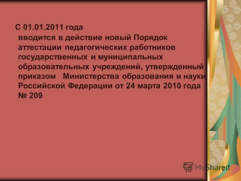 С 01.01.2011 года вводится в действие новый Порядок аттестации педагогических работников государственных и муниципальных образовательных учреждений, утвержденный приказом Министерства образования и науки Российской Федерации от 24 марта 2010 года 209