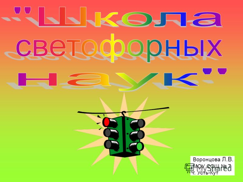 Воронцова Л.В. МОУ СОШ 7 г. Усть-Кут