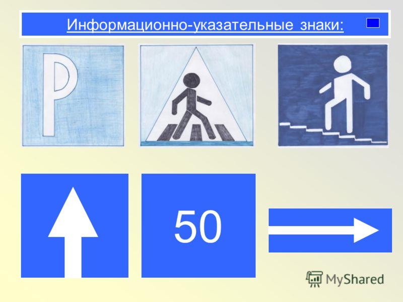 Информационно-указательные знаки: 50