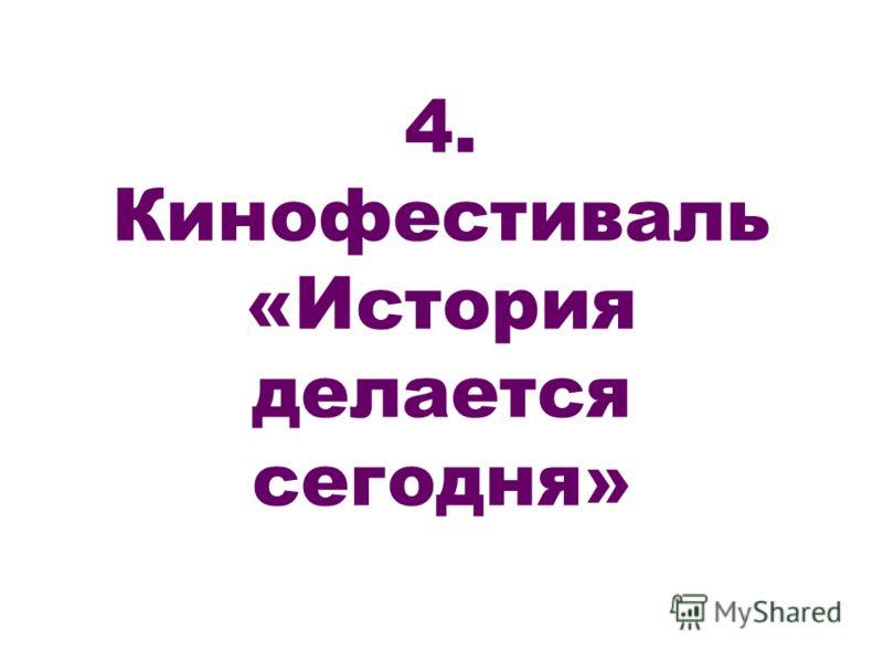 4. Кинофестиваль «История делается сегодня»