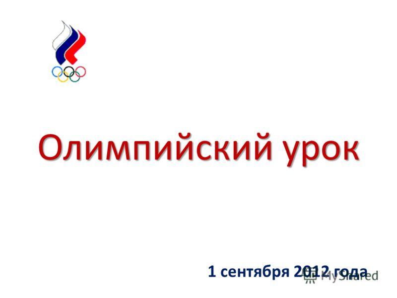 Олимпийский урок 1 сентября 2012 года