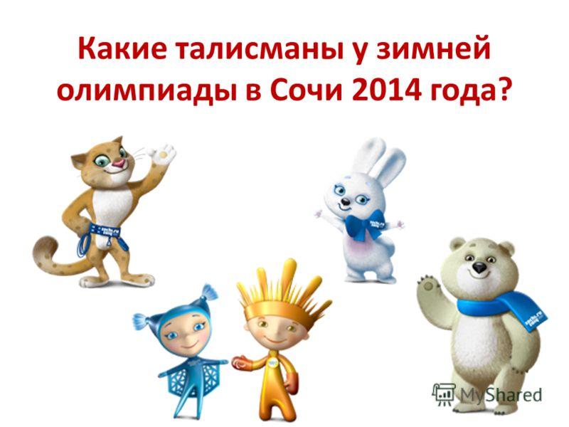 Какие талисманы у зимней олимпиады в Сочи 2014 года?