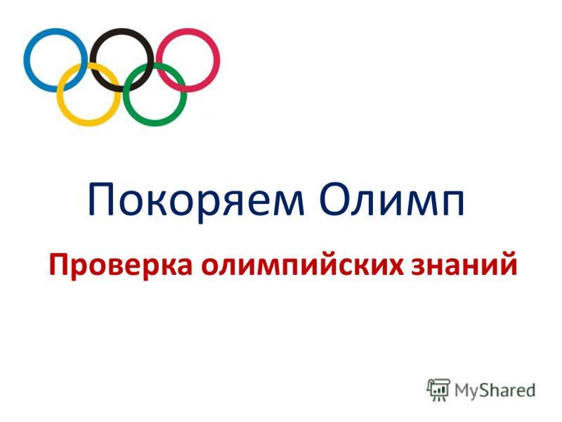 Проверка олимпийских знаний Покоряем Олимп