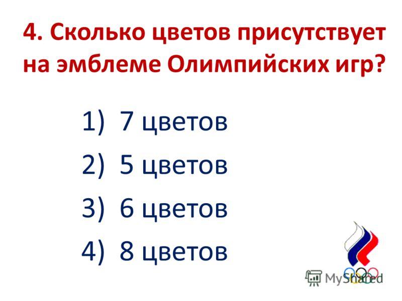 4. Сколько цветов присутствует на эмблеме Олимпийских игр? 1) 7 цветов 2) 5 цветов 3) 6 цветов 4) 8 цветов