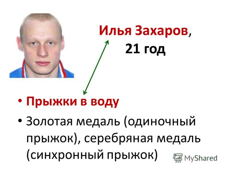 Илья Захаров, 21 год Прыжки в воду Золотая медаль (одиночный прыжок), серебряная медаль (синхронный прыжок)