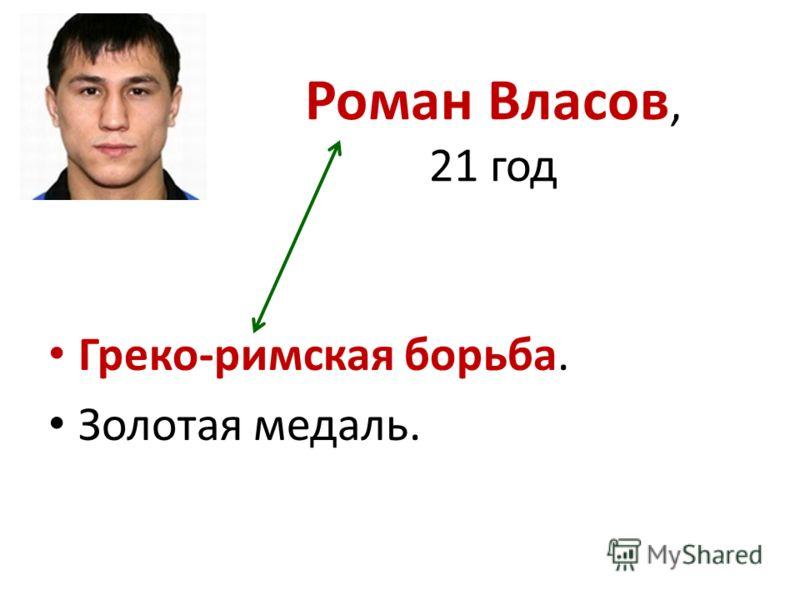 Роман Власов, 21 год Греко-римская борьба. Золотая медаль.