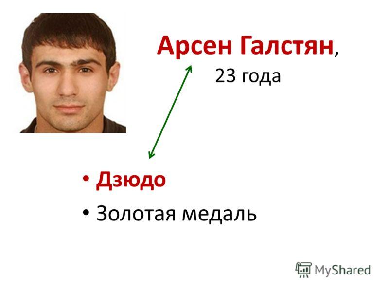 Арсен Галстян, 23 года Дзюдо Золотая медаль