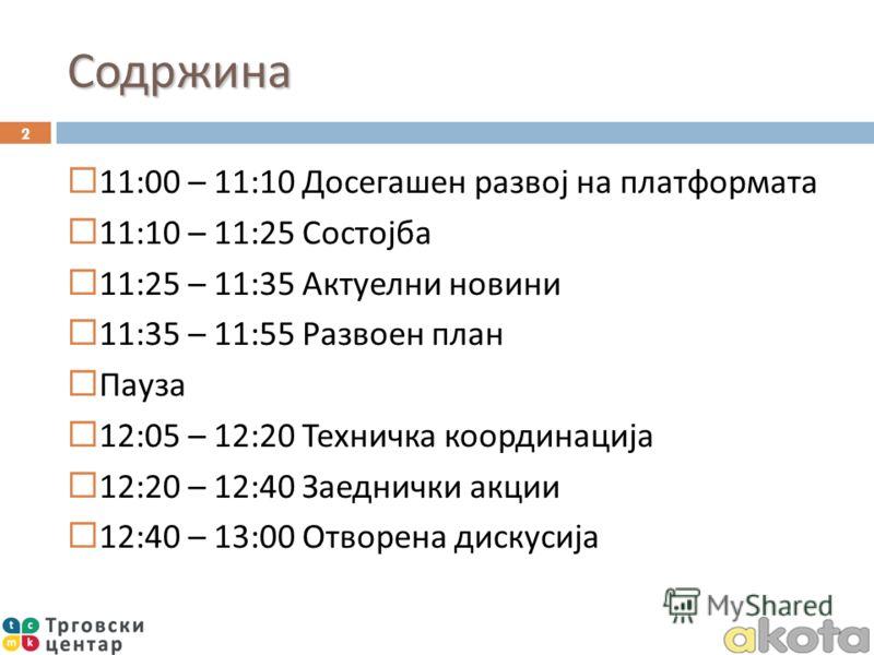 Втора партнерска конференција за интернет трговија со системот Трговски центар 02.09.2010 Александар Тасев, Трговски центар 1 www.tc.mk