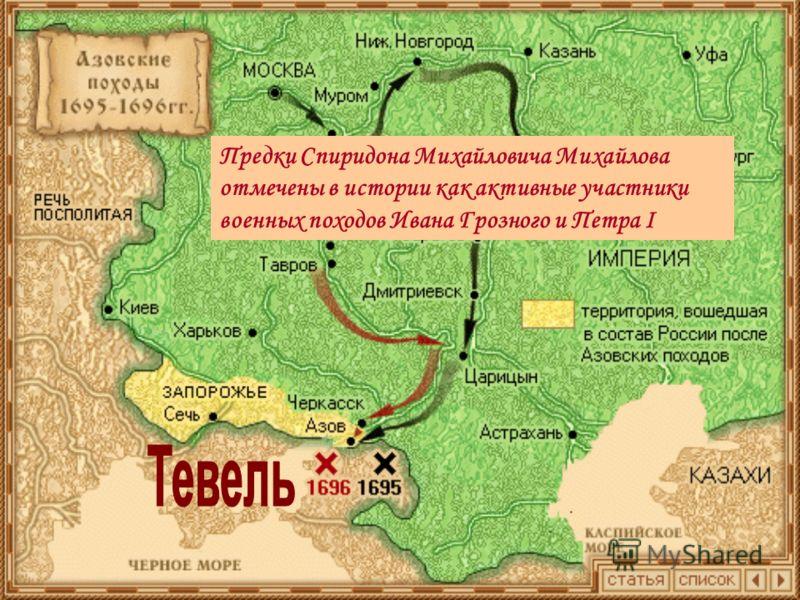 Предки Спиридона Михайловича Михайлова отмечены в истории как активные участники военных походов Ивана Грозного и Петра I