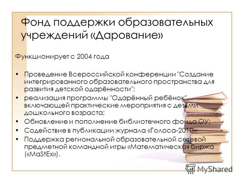 Фонд поддержки образовательных учреждений «Дарование» Функционирует с 2004 года Проведение Всероссийской конференции