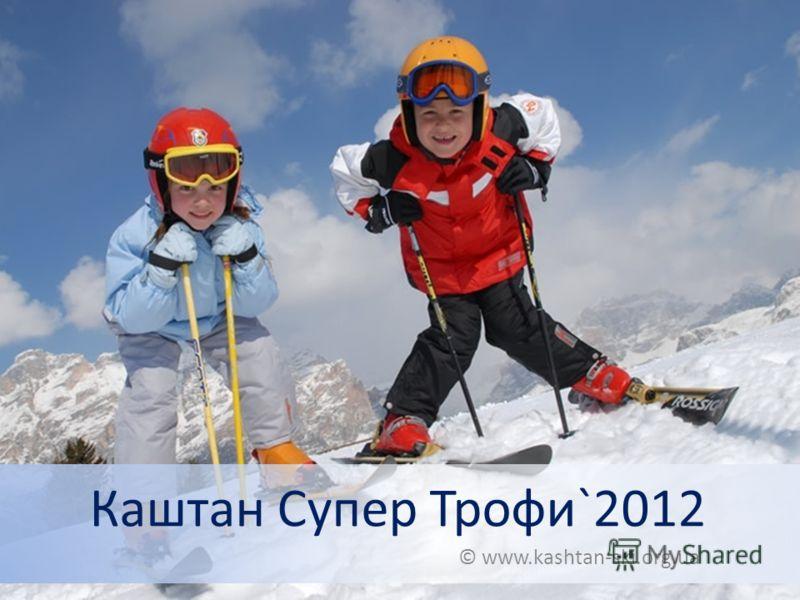 Каштан Супер Трофи`2012 © www.kashtan-ski.org.ua