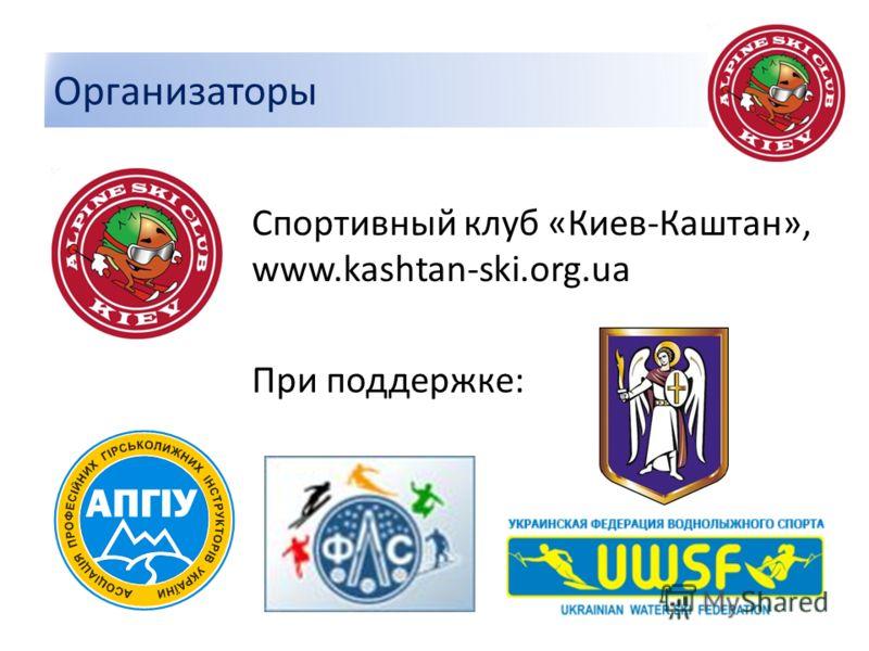 Организаторы Спортивный клуб «Киев-Каштан», www.kashtan-ski.org.ua При поддержке: