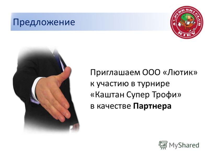 Предложение Приглашаем ООО «Лютик» к участию в турнире «Каштан Супер Трофи» в качестве Партнера