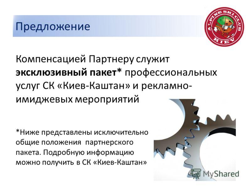 Предложение Компенсацией Партнеру служит эксклюзивный пакет* профессиональных услуг СК «Киев-Каштан» и рекламно- имиджевых мероприятий *Ниже представлены исключительно общие положения партнерского пакета. Подробную информацию можно получить в СК «Кие
