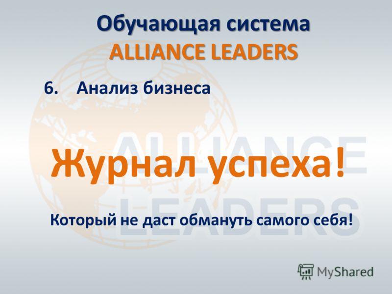 Обучающая система ALLIANCE LEADERS 6. Анализ бизнеса Журнал успеха! Который не даст обмануть самого себя!