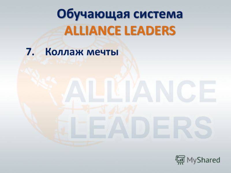 Обучающая система ALLIANCE LEADERS 7. Коллаж мечты