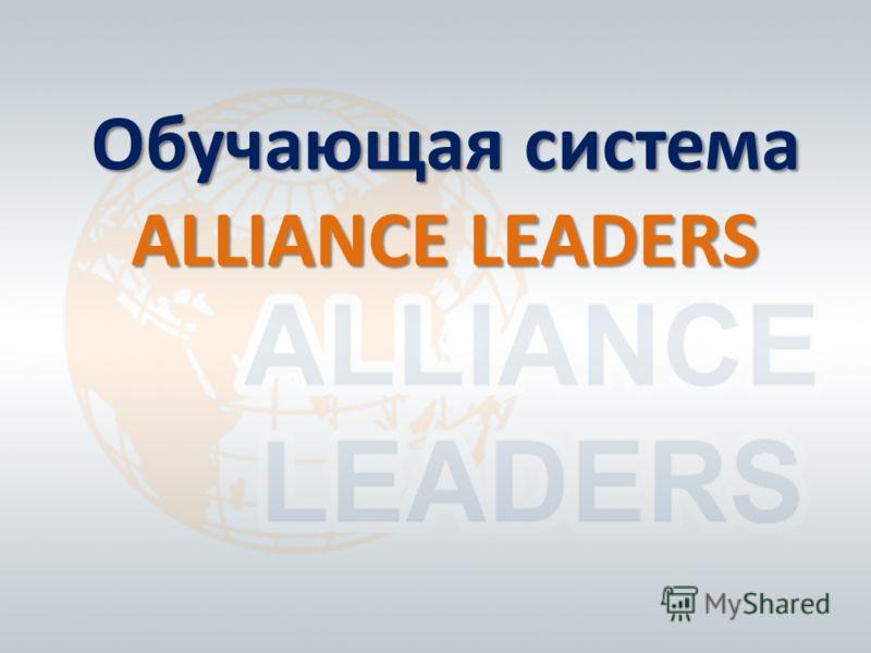 Обучающая система ALLIANCE LEADERS
