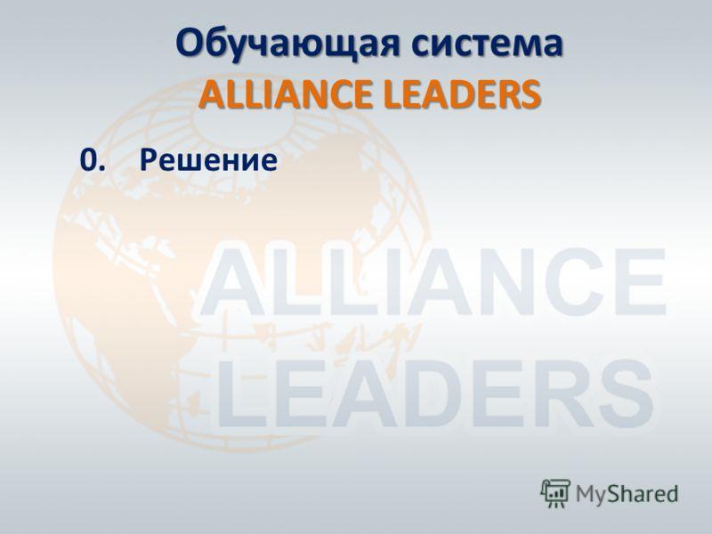Обучающая система ALLIANCE LEADERS 0. Решение