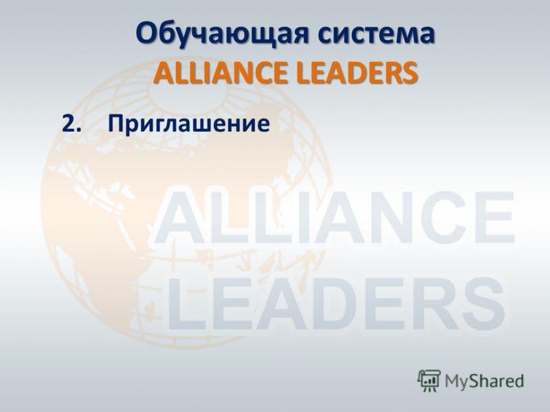 Обучающая система ALLIANCE LEADERS 2. Приглашение