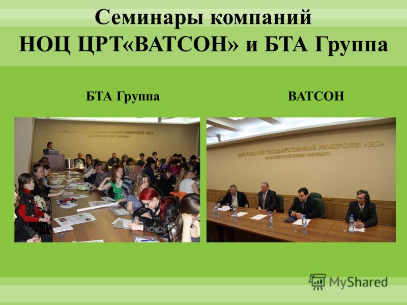 ВАТСОНБТА Группа Семинары компаний НОЦ ЦРТ«ВАТСОН» и БТА Группа