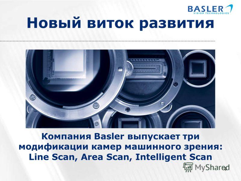 4 Новый виток развития Компания Basler выпускает три модификации камер машинного зрения: Line Scan, Area Scan, Intelligent Scan