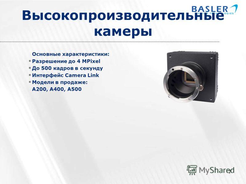7 Высокопроизводительные камеры Основные характеристики: Разрешение до 4 MPixel До 500 кадров в секунду Интерфейс Camera Link Модели в продаже: A200, A400, A500