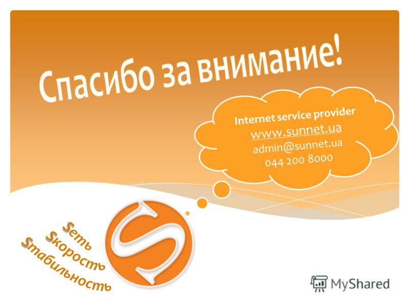 Internet service provider www.sunnet.ua admin@sunnet.ua 044 200 8000