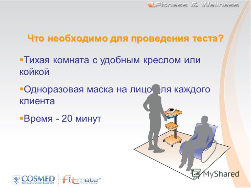 Что необходимо для проведения теста? Тихая комната с удобным креслом или койкой Одноразовая маска на лицо для каждого клиента Время - 20 минут