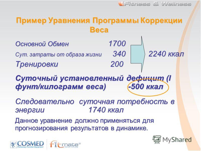 Пример Уравнения Программы Коррекции Веса Основной Обмен 1700 Сут. затраты от образа жизни 3402240 ккал Тренировки 200 Тренировки 200 Суточный установленный дефицит (l фунт/килограмм веса)-500 ккал Следовательно суточная потребность в энергии 1740 кк