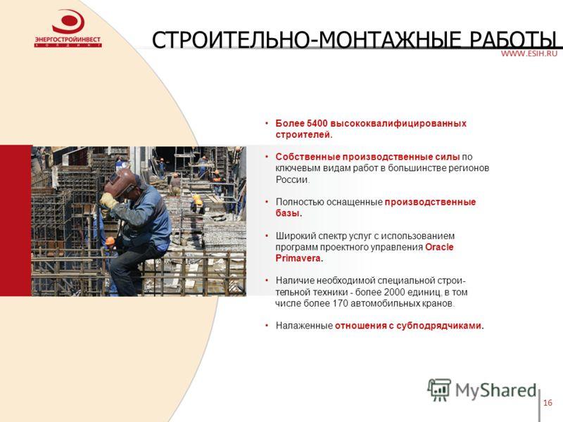 16 СТРОИТЕЛЬНО-МОНТАЖНЫЕ РАБОТЫ Более 5400 высококвалифицированных строителей. Собственные производственные силы по ключевым видам работ в большинстве регионов России. Полностью оснащенные производственные базы. Широкий спектр услуг с использованием