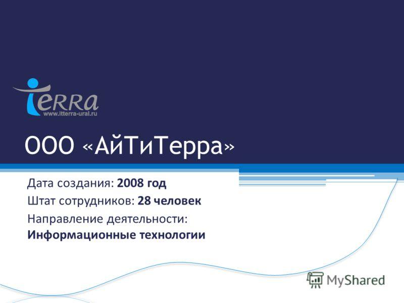 ООО «АйТиТерра» Дата создания: 2008 год Штат сотрудников: 28 человек Направление деятельности: Информационные технологии