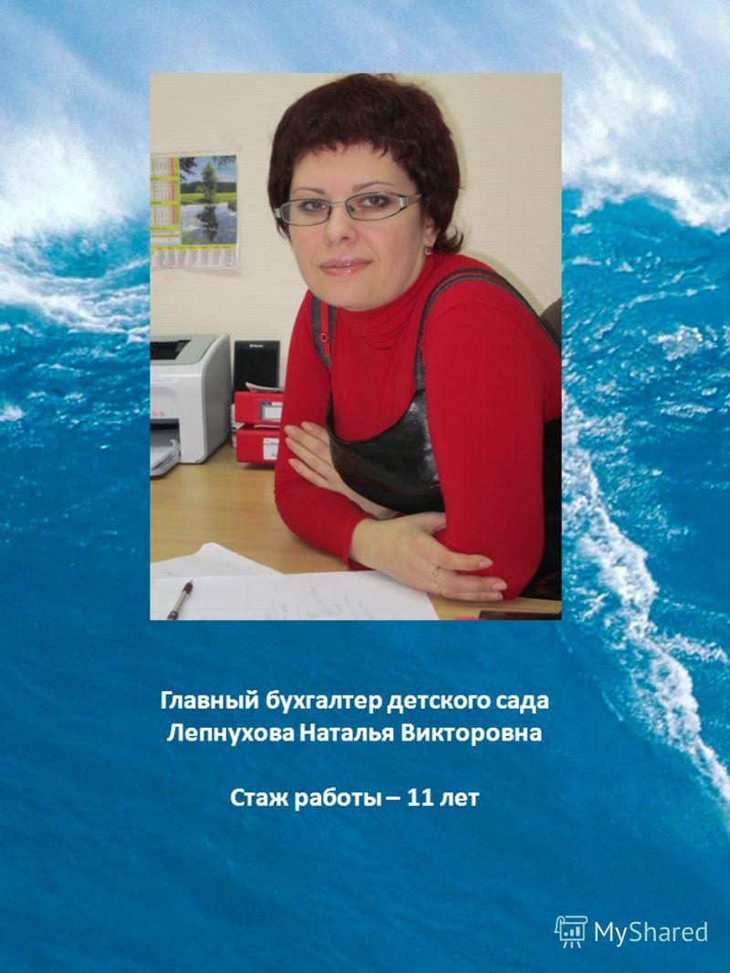 Главный бухгалтер детского сада Лепнухова Наталья Викторовна Стаж работы – 11 лет