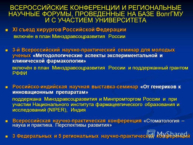 ВСЕРОССИЙСКИЕ КОНФЕРЕНЦИИ И РЕГИОНАЛЬНЫЕ НАУЧНЫЕ ФОРУМЫ, ПРОВЕДЕННЫЕ НА БАЗЕ ВолгГМУ И С УЧАСТИЕМ УНИВЕРСИТЕТА XI съезд хирургов Российской Федерации XI съезд хирургов Российской Федерации включён в план Минздравсоцразвития России включён в план Минз