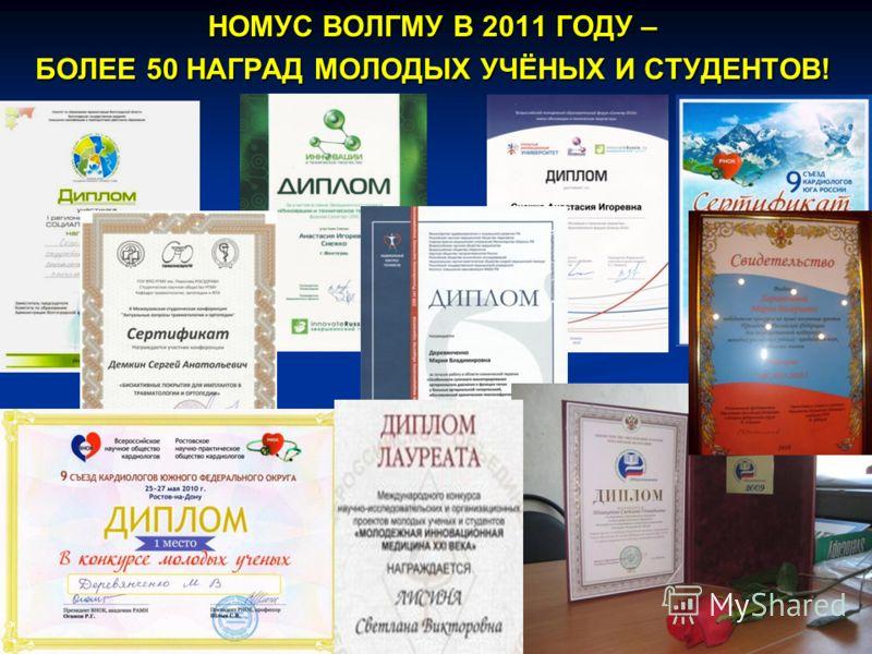 НОМУС ВОЛГМУ В 2011 ГОДУ – БОЛЕЕ 50 НАГРАД МОЛОДЫХ УЧЁНЫХ И СТУДЕНТОВ!