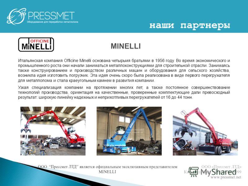 Итальянская компания Officine Minelli основана четырьмя братьями в 1956 году. Во время экономического и промышленного роста они начали заниматься металлоконструкциями для строительной отрасли. Занимаясь также конструированием и производством различны