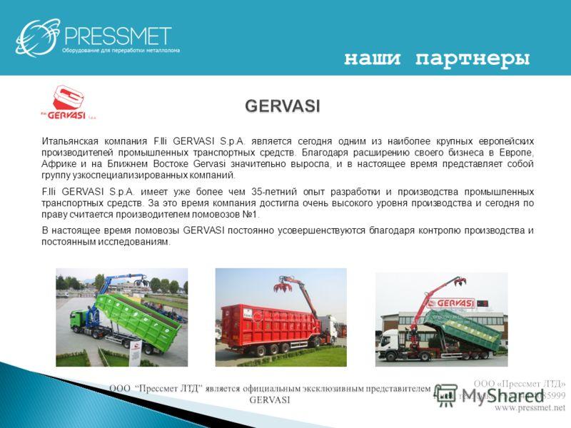 Итальянская компания F.lli GERVASI S.p.A. является сегодня одним из наиболее крупных европейских производителей промышленных транспортных средств. Благодаря расширению своего бизнеса в Европе, Африке и на Ближнем Востоке Gervasi значительно выросла,