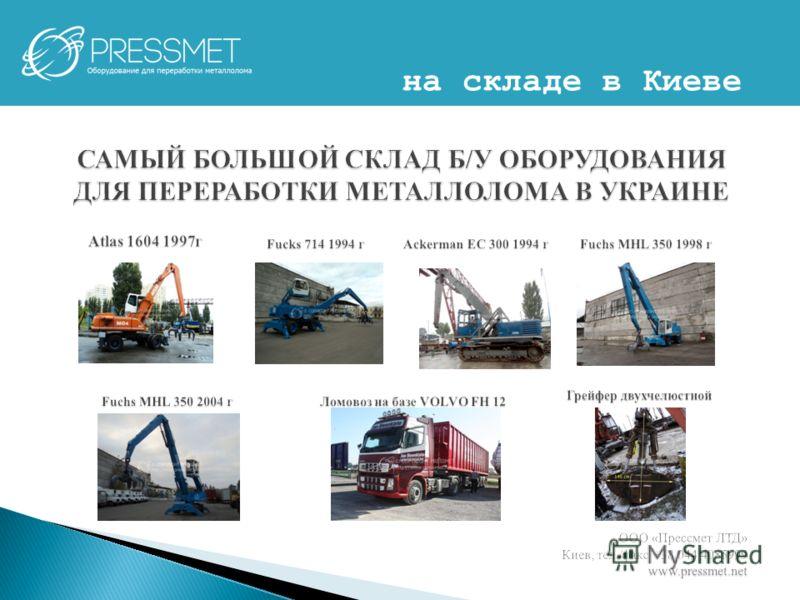на складе в Киеве