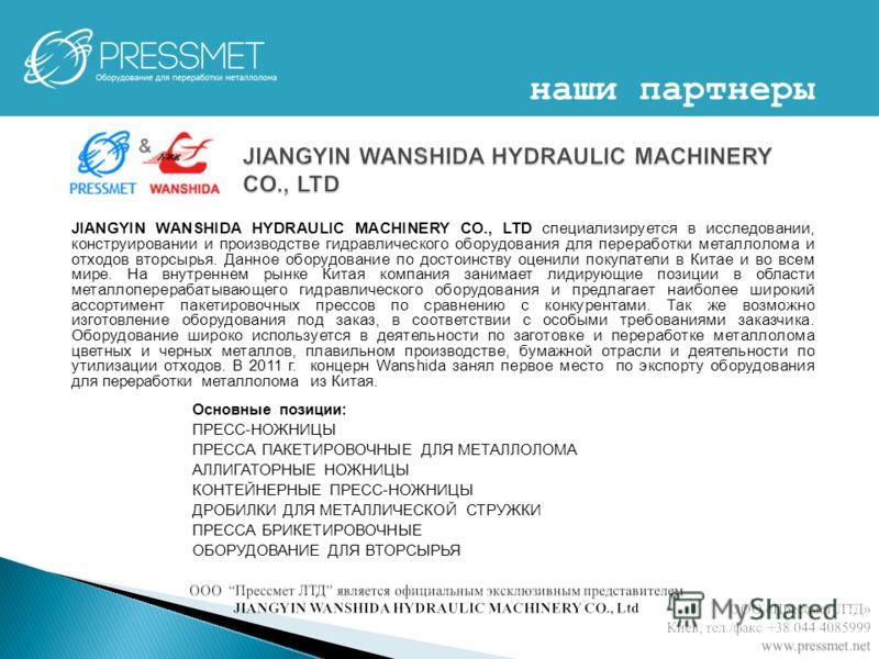JIANGYIN WANSHIDA HYDRAULIC MACHINERY CO., LTD специализируется в исследовании, конструировании и производстве гидравлического оборудования для переработки металлолома и отходов вторсырья. Данное оборудование по достоинству оценили покупатели в Китае