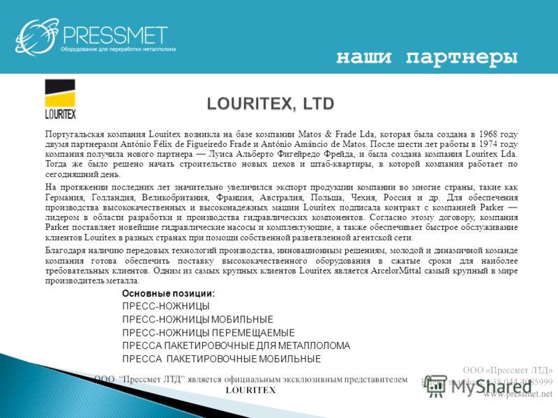 Португальская компания Louritex возникла на базе компании Matos & Frade Lda, которая была создана в 1968 году двумя партнерами António Félix de Figueiredo Frade и António Amâncio de Matos. После шести лет работы в 1974 году компания получила нового п