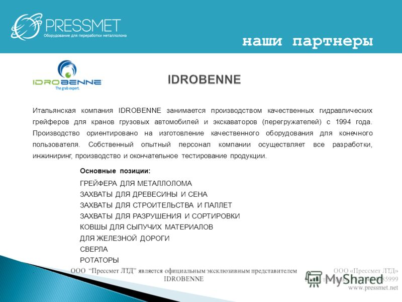 Итальянская компания IDROBENNE занимается производством качественных гидравлических грейферов для кранов грузовых автомобилей и экскаваторов (перегружателей) с 1994 года. Производство ориентировано на изготовление качественного оборудования для конеч