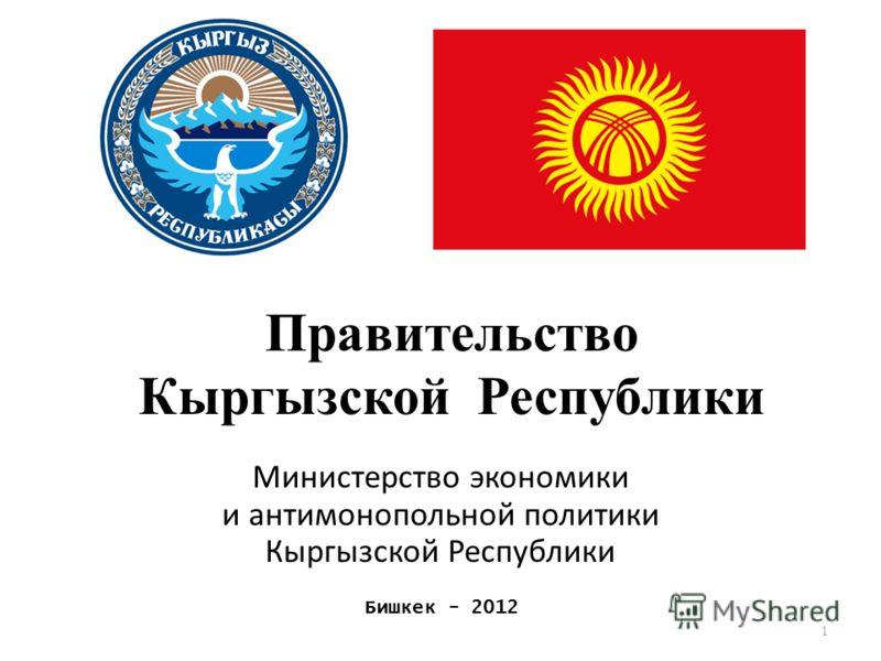 1 Правительство Кыргызской Республики Министерство экономики и антимонопольной политики Кыргызской Республики Бишкек - 2012