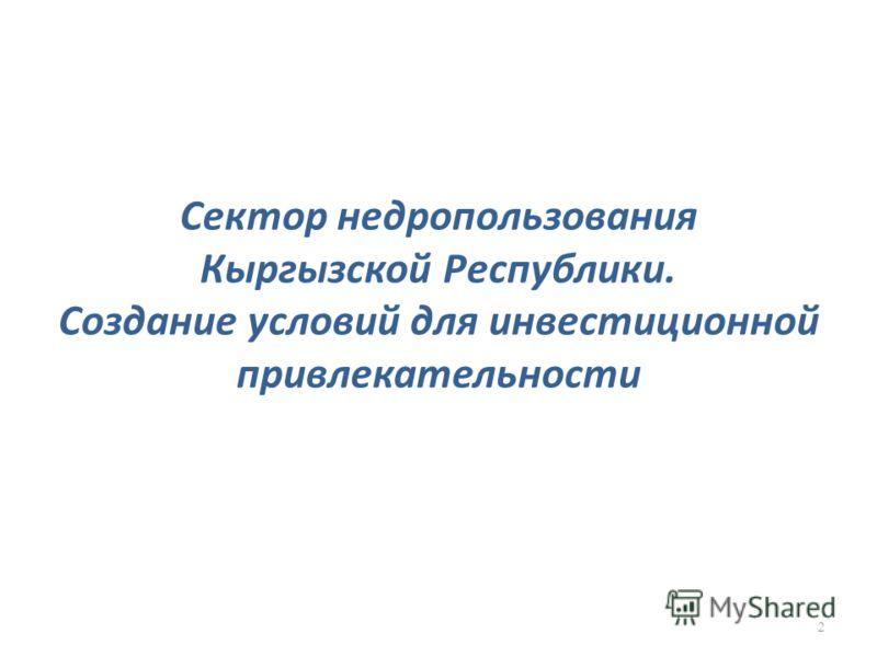 Сектор недропользования Кыргызской Республики. Создание условий для инвестиционной привлекательности 2
