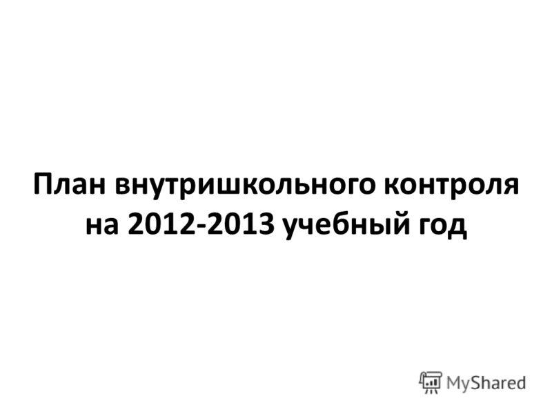 План внутришкольного контроля на 2012-2013 учебный год